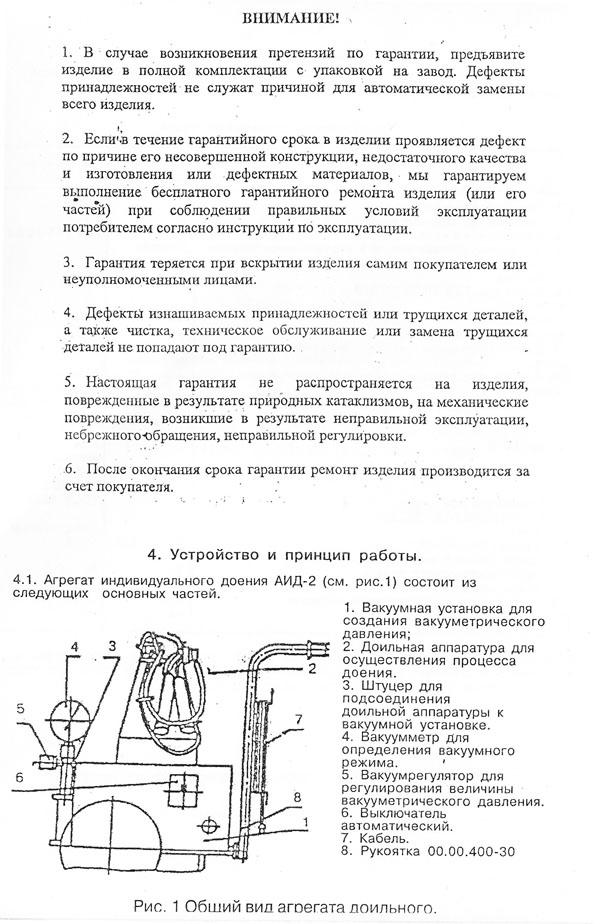 Вакуумная помпа для члена отзывы врачей инструкция цена и фото